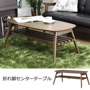 テーブル センターテーブル 折れ脚センターテーブル カフェテーブル|hypnos