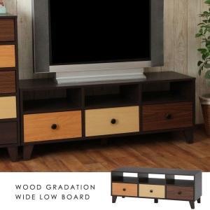 TV台 テレビラック ウッドグラデーション ワイドローボード テレビ台 テレビボード 木製|hypnos