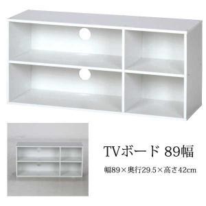 TVラック ホワイト 2段ラック 幅89 AVボード TVボード テレビ台 ローボード テレビラック AVラック AV収納|hypnos
