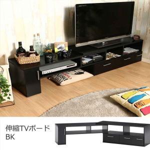 テレビ台 ローボード TV台 テレビボード 収納付きテレビ台 TV台 伸縮TVボード ブラック|hypnos