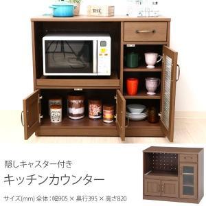 キッチンカウンター 90幅 MBR ミディアムブラウン キッチンラック キッチン収納 キャスター付き キッチン台|hypnos