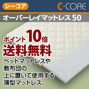 c-core シーコア オーバーレイマットレス50 ダブル マットレス 新素材使用のマットレス|hypnos
