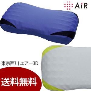 まくら エアー エアー3D 3Dピロー コンディショニングピロー/TOUGH/タフ/西川産業/東京西川/安眠|hypnos