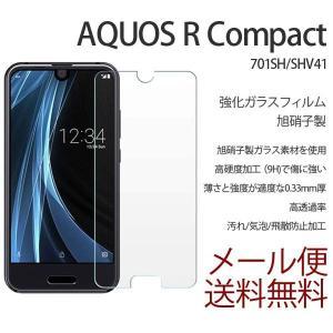 AQUOS R Compact 701SH/SHV41 ガラスフィルム 強化ガラス アクオスR コンパクト シャープ フィルム 液晶保護 平面タイプ 0.3mm 指紋防止|hypnos