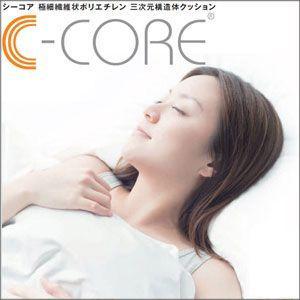 高反発/枕/まくら/ランキング/c-core|hypnos