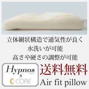 高反発/枕/まくら/ランキング/c-core/エアーフィットピロー|hypnos