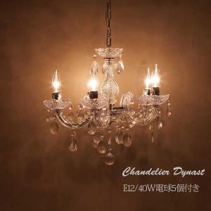 Chandelier Dynasty ヨーロッパ風 5灯シャンデリア ダイナスティー シャンデリア アンティーク|hypnos