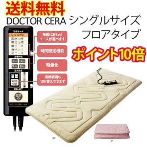 西川 ドクターセラ SSS/シングル/フロアータイプ|hypnos
