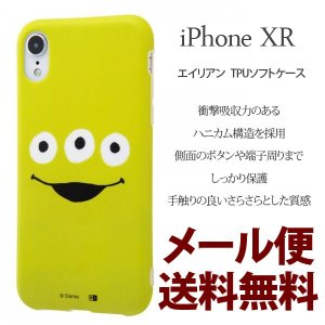 iPhone XRケース ディズニー ピクサーキャラクター iPhone xr カバー アイフォンxr ケース ソフトケース  エイリアン ケース TPUソフトケース トイストーリー|hypnos
