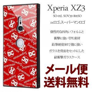 Xperia XZ3 ケース DCロゴ スーパーマン 耐衝撃ガラスケース SO-01L SOV39 801SO ガラスケース ガラスカバー 保護 おしゃれ スマホケース 耐衝撃 エクスぺリア|hypnos