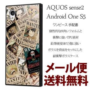 Aquos sense2 ワンピース 手配書 SH-01L/SHV43/SH-M08/Android One S5 耐衝撃ガラスケース スマホケース スマホカバー sharp シャープ アクオス センス2|hypnos