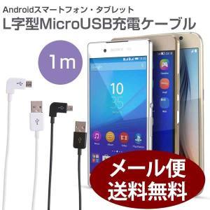 L字型MicroUSB充電ケーブル1m  Android アンドロイド|hypnos