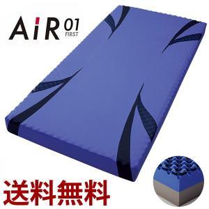 エアー01 ベッドマットレス/HARD ネイビー 185N AIR01 エアー ファースト 西川 西川エアー air AiR AIR Air【ハード】【シングル】|hypnos