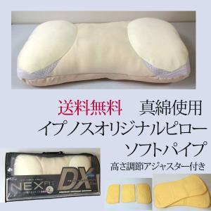 枕 まくら マクラ イプノスオリジナルピロー ソフトパイプ 真綿使用 高さ調節 アジャスター付き 安眠 快眠 健康 サポート  ピローケースプレゼント|hypnos