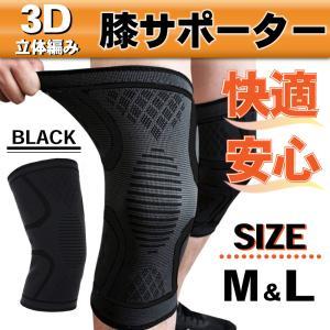 膝サポーター スポーツ ランニング 保護 膝 ひざ サポート 運動 薄手 男女兼用 2枚組  hysweb