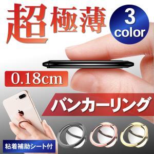バンカーリング 超極薄型スマホリング 厚み0.18cm フィンガーリング iPhone 全機種対応 ポイント消化|hysweb