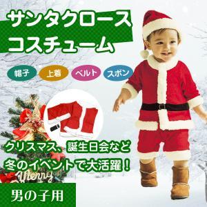 クリスマス サンタ コスプレ  男の子 サンタクロース コスチューム 衣装 キッズ|hysweb