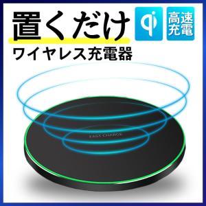 ワイヤレス充電器 急速 Qi iPhone 超薄型 急速充電 Qi充電 ワイヤレスチャージャー おくだけ充電 薄型 スマートフォン|hysweb
