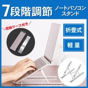 ノートパソコン スタンド 折りたたみ PCスタンド 軽量 アルミ 肩こり 持ち運び タブレット iPad ケース|hysweb