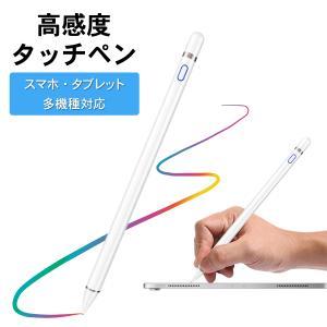 スマホ タッチペン タブレット 極細 1.45mm イラスト 充電式 iPad Android iPhone USB充電|hysweb