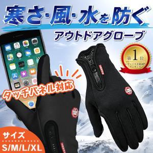 手袋 手ぶくろ 防寒 防風 撥水 グローブ 裏起毛 裏フリース スマホ手袋 スマートフォン対応 メンズ レディース アウトドア hysweb