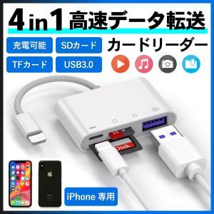 SDカードリーダー iPhone iPad 専用 USBポート付き Lightning 4in1 SD TFカード カメラリーダー|hysweb