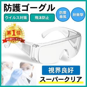 ゴーグル メガネ対応 コロナ対策 グッズ 花粉 保護メガネ 曇らない セフティグラス hysweb