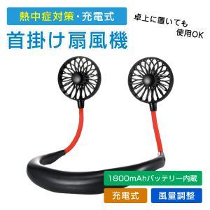 扇風機 首掛け ネックファン 首かけファン USB充電 ハンズフリー 卓上扇風機 熱中症対策|hysweb