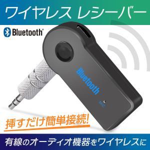 Bluetooth レシーバー  受信器 カーオーディオ カーステ スマホ iPhone Android 3.5mm 有線 ワイヤレス AUX 無線化 ポイント消化|hysweb