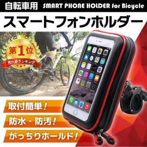 スマホホルダー 防水 自転車 バイク 車載 ホルダー スマホ ホルダー 携帯ホルダー ロードバイク カーナビ hysweb