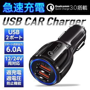 シガーソケット USB 車 スマホ 携帯 充電器 急速充電 2ポート iPhone対応 hysweb