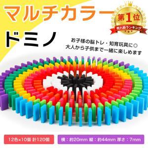 ドミノ倒し おもちゃ 積み木 知育 玩具 120個 12色セット 木製 カラフル こども 誕生日 プ...