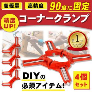 コーナークランプ 4個セット 90℃ 万能クランプ DIY 工具 直角クランプ|hysweb