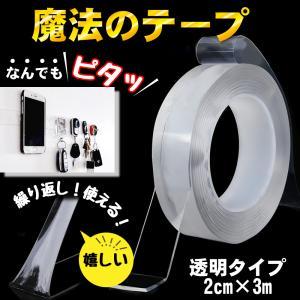 両面テープ 強力 はがせる 透明 防水 水洗い可 魔法の テープ 魔法テープ 幅2cm×長さ3m hysweb