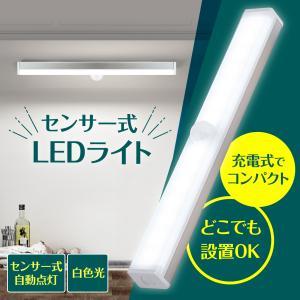 人感センサーライト USB充電式 室内 玄関 led 照明 クローゼットライト フットライト 押し入...