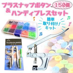 プラスナップ 10mm 10組15色 ハンディプレス セット T3 ボタン プライヤー プラスチック ボタン 手芸 工具 裁縫 hysweb