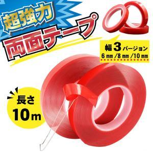 強力 両面テープ 10m 透明 DIY 防水 はがせる 薄い 10メートル 魔法テープ hysweb