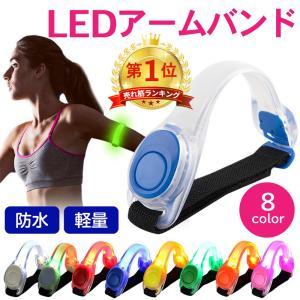 アームバンド ランニング ジョギング ウォーキング LED 光る ライト 反射バンド 8カラー|hysweb