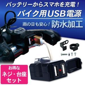 バイク USB電源 2ポート ハンドル ミラー スマホ 携帯 充電 給電 バッテリー hysweb