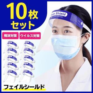 フェイスシールド 10枚 フェイスガード 顔面保護 飛沫 防塵 黄砂 花粉 感染予防 hysweb