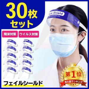 フェイスシールド 30枚セット フェイスガード 顔面保護 飛沫 防塵 黄砂 花粉 感染予防 hysweb