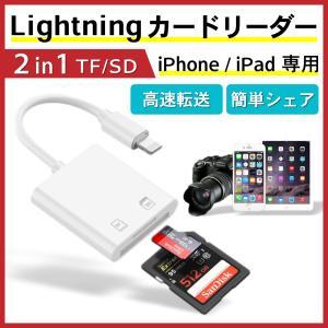 iPhone iPad SD カードリーダー カメラリーダー データ 転送 バックアップ  SDカード 2in1 Lightning|hysweb