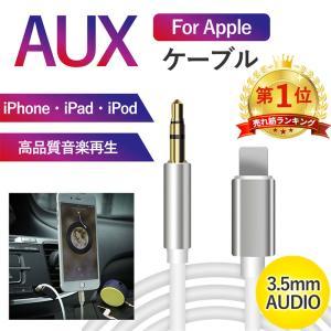 iPhone AUX ケーブル スマホ 3.5mm ステレオ ミニプラグ iPhone iPod 1m 高音質 音楽再生 パソコン|hysweb