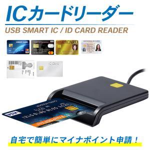 ICカードリーダー マイナンバーカード 確定申告 e-Tax 対応 接触型 USBタイプ 電子申告|hysweb