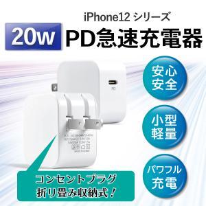 USB 充電器 20W PD iphone12 電源アダプター PSE認証 急速充電 iPad iPhone USB type-c 折りたたみ|hysweb