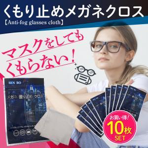 眼鏡拭き メガネクロス 曇り止め くもり止め 曇らない クリーナー メガネクリーナー メガネ拭き マスク 便利グッズ hysweb