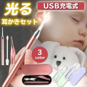 LEDライトで光る!耳かき ライト LED USB 充電式 4点セット 光る耳かき ピンセット 耳掃除 照明付き こども 子供 子ども 耳掃除 便利グッズ 子育て|hysweb