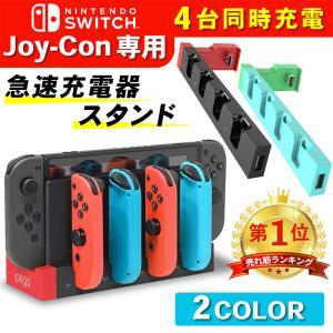 Nintendo Switch 急速充電器 4台同時充電 充電スタンド ジョイコン ハンドル 充電 ホルダー ニンテンドースイッチ ジョイコン コントローラー 充電ドック hysweb