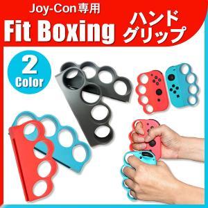 Nintendo Switch フィットボクシング 対応 グリップ 任天堂 スイッチ フィットボクシング Fit Boxing Joy-Con ジョイコン コントローラー グリップ hysweb