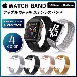 アップルウォッチ Apple Watch ステンレスバンド ミラネーゼループ ベルト ステンレス 44mm 42mm 40mm 38mm Series 2 3 4 5 6 SE|hysweb